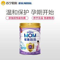雀巢Nestle妈妈孕产妇营养配方奶粉奶粉900g