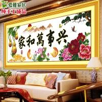 绣好的纯手工十字绣成品家和万事兴春光明媚牡丹花大幅画客厅系列