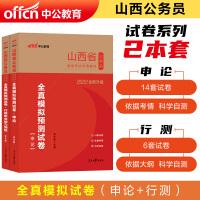 中公教育2021山西省公务员录用考试专用教材:全真模拟(申论+行测)2本套