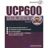 【二手旧书九成新】 UCP600与信用证精要 陈岩,刘玲 9787810788700