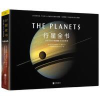 行星全书:美国宇航局NASA经典摄影集