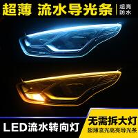 汽车led导光条日行灯流水带转向流光泪眼灯改装大灯装饰眉灯 30cm高_色 黄色流光转向