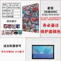 华为M6平板电脑保护套10.8寸SCM-W09/AL00全包皮套卡通超薄防摔壳