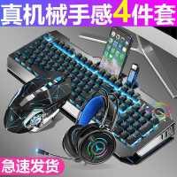 真机械手感键盘鼠标耳机三件套装台式USB电脑笔记本外接网红游戏专用静音无声家用女生电竞网吧男牧马人外设