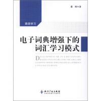 电子词典增强下的词汇学习模式 蔡晖 知识产权出版社