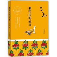 撒哈拉的故事三毛 北京十月文艺出版社9787530214787