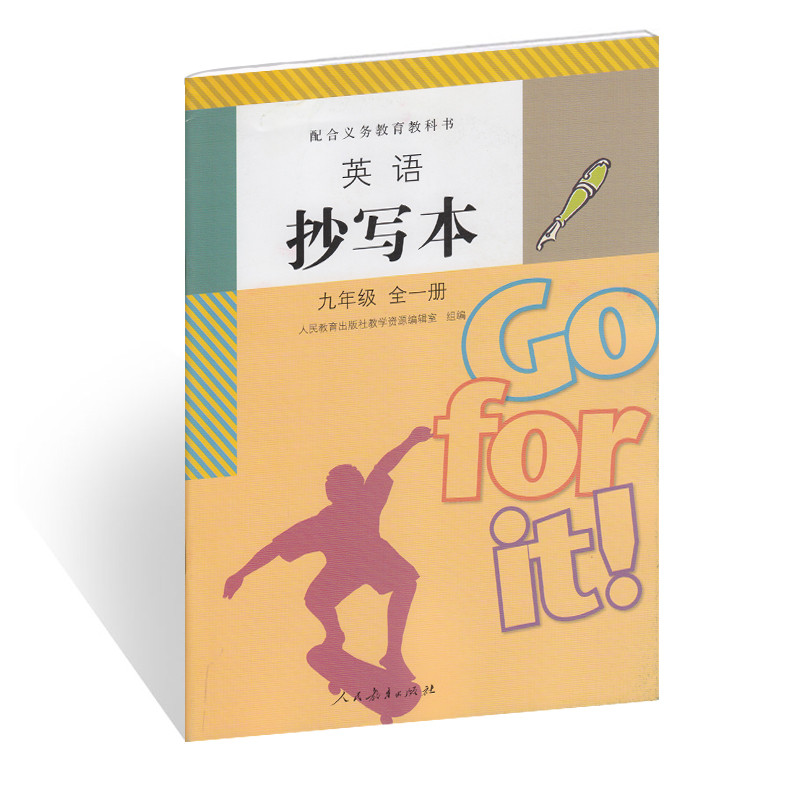 配合义务教科书 英语抄写本 九年级全一册