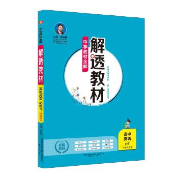 2018解透教材 高中英语 必修1 外语教研版