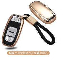 17款奥迪钥匙包新A4L/A5/A6L/Q5/Q7汽车钥匙扣智能遥控保护壳套 A款钥匙包+长款扣 金色