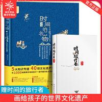 时间的礼物画给孩子的世界文化遗产儿童人文科普读物自然历史绘本洋洋兔童书儿童历史百科绘本时间旅行者图画书