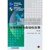 【二手旧书9成新】过程控制与自动化仪表(第2版) 潘永湘 机械工业出版社