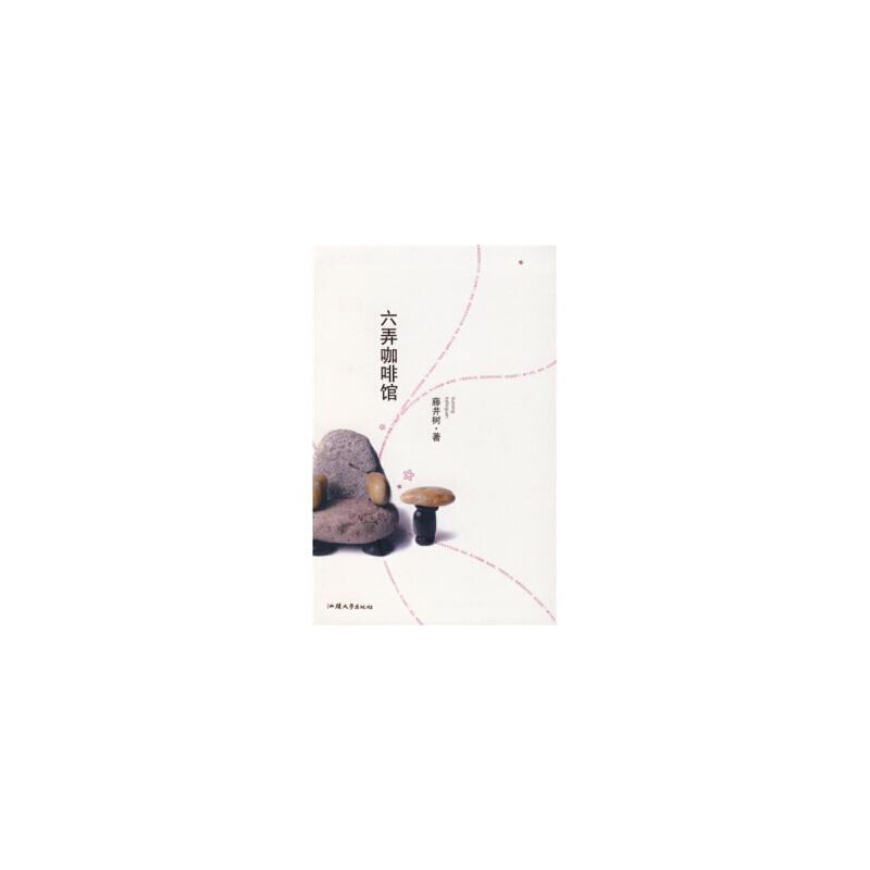 【新书店正版】六弄咖啡馆藤井树9787811201857汕头大学出版社 新书店购书无忧有保障!