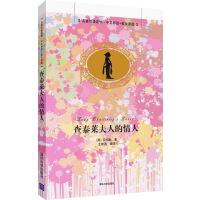 查泰莱夫人的情人(名著双语读物・中文导读+英文原版)