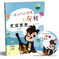 玩�D尤克里里:一月入�T二月通(附DVD一��)