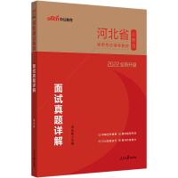 中公教育2021河北省公务员录用考试:面试真题详解(全新升级)