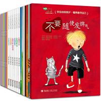 儿童自我保护套装全19册 学会爱自己第三辑全套7册+巧巧兔会说话的小孩人人爱+小公主自我保护意识培养(全3辑)珊蒂克雷