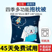 车载汽车抱枕被子两用折叠学生午睡毯沙发靠垫办公室空调被女 多功能抱枕被(尺寸见图)
