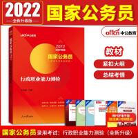 中公教育2020国家公务员考试用书录用专业教材 行政职业能力测验