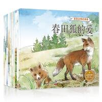 西顿动物记 10册野生动物故事全集 注音版感动世界的动物文学经典小说之父了解动物的智慧小学生一年级课外书必读 二三年级