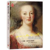 【二手旧书9成新】断头王后:玛丽安托瓦内特传 (奥)斯茨威格 人民文学出版社
