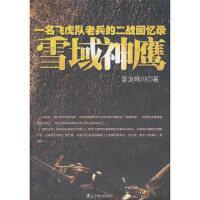 【二手旧书9成新】 雪域神鹰(一名飞虎队老兵的二战回忆录) 紫龙晴川
