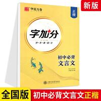 2021版字加分初中文言文 好+字+拿+高+分正楷 字加分初中文言文