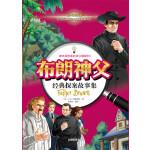 布朗神父经典探案故事集 世界名侦探系列