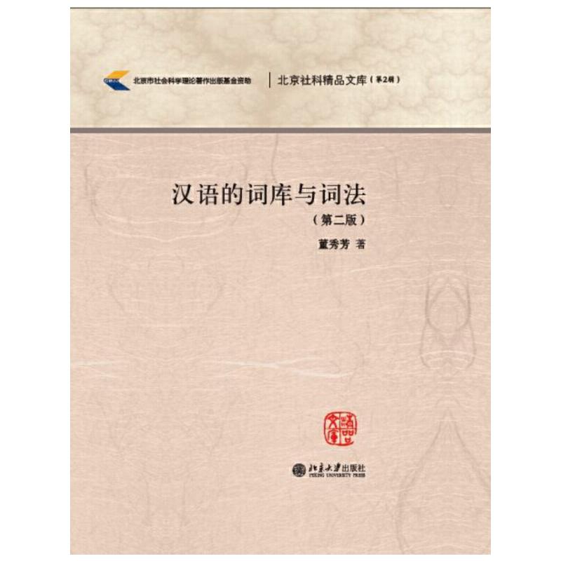 汉语的词库与词法(第二版)