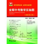 全解中考数学压轴题(2020修订版)