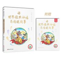 状元龙 快乐读书吧图解名著系列 图解世界经典神话与传说故事 适合小学阅读