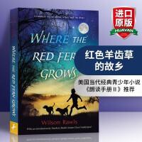 华研原版 红色羊齿草的故乡 英文原版 Where the Red Fern Grows 经典儿童文学小说 青少年读物
