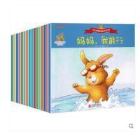 小兔杰瑞情商绘本旅行版教育情绪行为好习惯培养 儿童绘本4-6岁睡前故事书0-3 幼儿绘本 儿童读物3-5岁宝宝绘本图画
