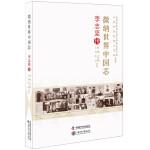 老科学家学术成长资料采集工程丛书 微纳世界中国芯 李志坚传