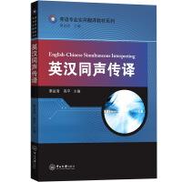 英汉同声传译-英语专业实用翻译教材系列