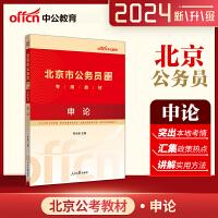 中公2021北京市公务员考试用书 申论教材1本装 北京公务员考试用书2021 北京公务员考试教材