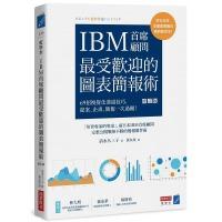 【现货】正版 IBM首席顾问最受欢迎的图表简报术