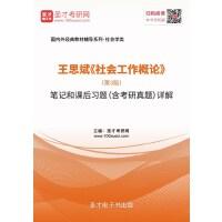 王思斌《社会工作概论》(第3版)笔记和课后习题(含考研真题)详解-网页版(ID:958114).