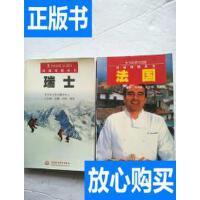 [二手旧书9成新]瑞士、法国(异域风情丛书)两本和售 /[德]APA P