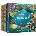 尤斯伯恩看里面(低幼版)共7册 揭秘世界 医院 自然 运动会 动物的家 雨林 海洋 3-6岁经典科普立体翻翻书 Uso