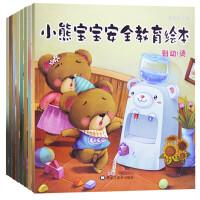 小熊宝宝安全教育绘本小熊宝宝绘本系列全套8册 去幼儿园宝宝绘本图书婴儿书籍3-6岁儿童读物 幼儿故事书宝宝认知书早教启蒙