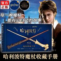 精�b正版 哈利波特 魔杖收藏手�� 中文版�D�b ���援�集�D集 Harry Potter小�f原著�影��g�O定集 道具背后的故