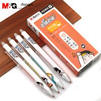 晨光老师可擦中性笔按动式小学生晶蓝黑色0.5mm热可擦水笔魔力笔