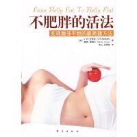 不肥胖的活法/实现腹部平坦的最简捷方法