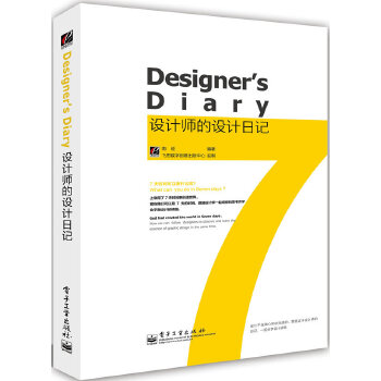 设计师的设计日记(pdf+txt+epub+azw3+mobi电子书在线阅读下载)