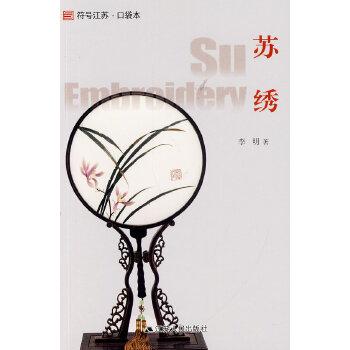 苏绣(pdf+txt+epub+azw3+mobi电子书在线阅读下载)
