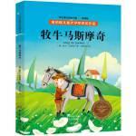 纽伯瑞儿童文学奖:牧牛马斯摩奇(全译本 插图本)