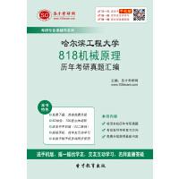 哈尔滨工程大学818机械原理历年考研真题汇编