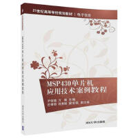 MSP430单片机应用技术案例教程 尹丽菊 万隆 巴奉丽 巩秀钢 宿宝臣 9787302468288