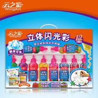 云之彩 12色立体闪光彩水彩笔彩色 创意绘画工具彩色儿童儿童美术绘画金粉胶 涂鸦 一盒装
