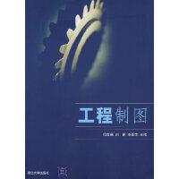 【旧书二手书8成新】 工程制图 冯世瑶 刘新 李亚萍 清华大学出版社